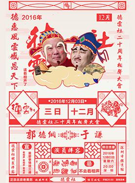 德云红酒之夜-2016德云社成立二十周年郭德纲暨德云社相声专场-深圳站