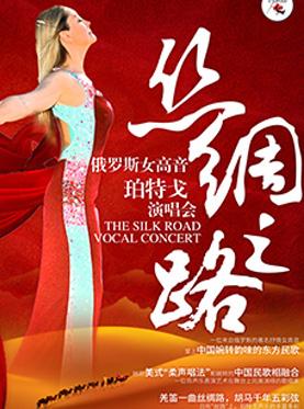 俄罗斯女高音珀特戈《丝绸之路》演唱会-深圳站