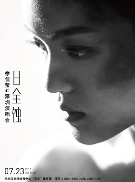 """徐佳莹""""日全蚀""""深圳演唱会"""