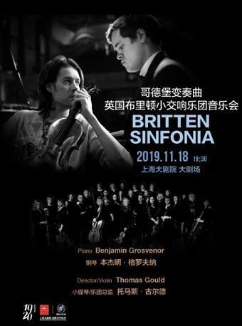 英国布里顿小交响乐团音乐会 上海