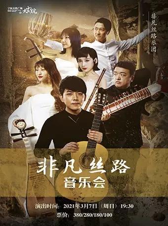 【宁波】《非凡丝路音乐会》