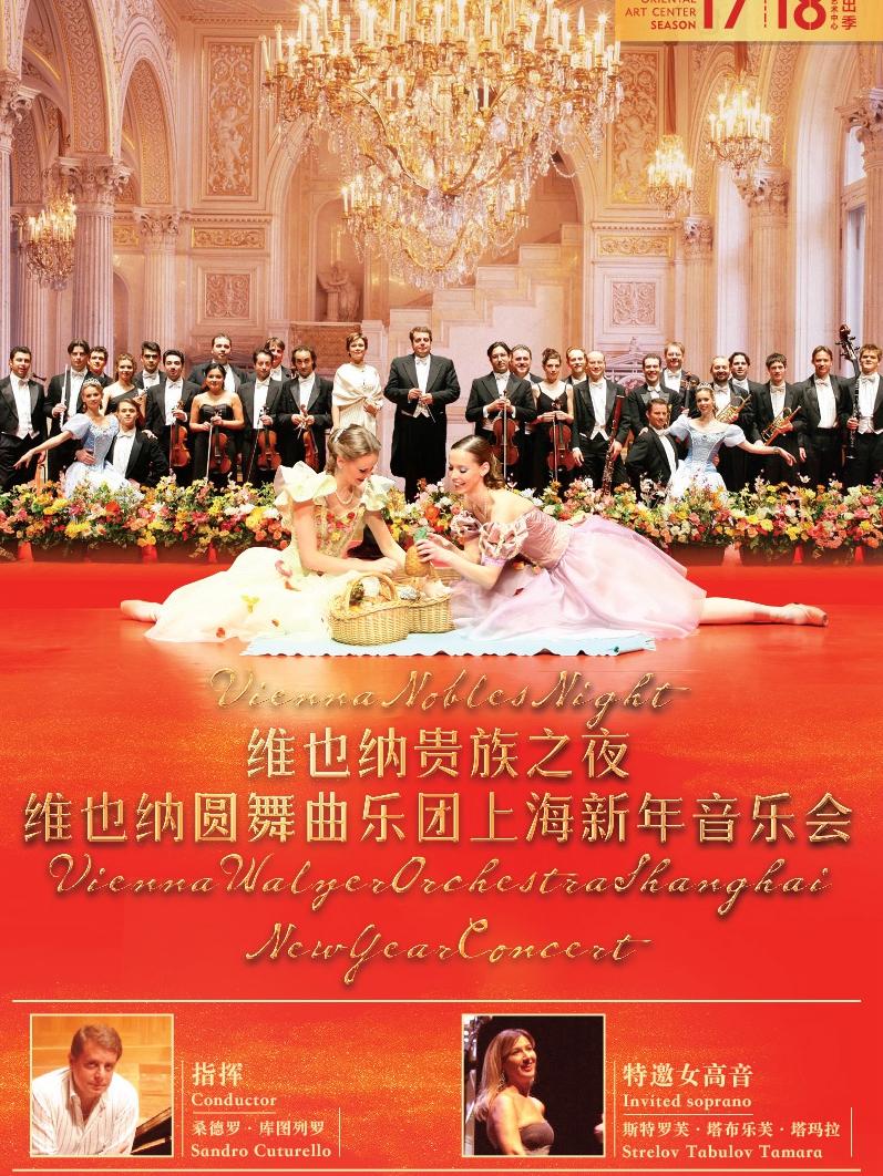 维也纳圆舞曲乐团上海新年音乐会