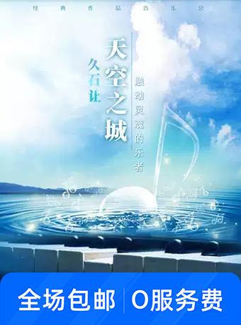 天空之城动漫作品音乐会