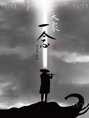中国舞蹈十二天:罗斌推荐念云华作品《大象·一念》