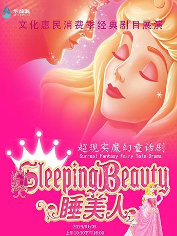 睡美人与棒棒糖王子