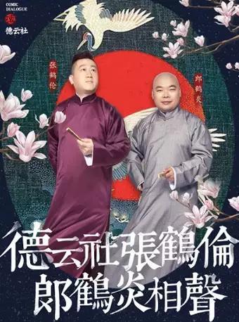 德云社张鹤伦郎鹤炎相声专场一福州站