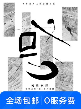天聲乐队巡演 宁波站