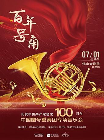 百年号角--中国圆号重奏团专场音乐会
