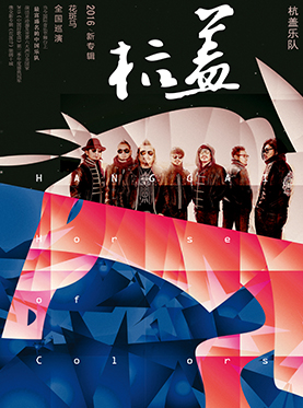 杭盖乐队《花斑马》2016新专辑巡回演唱会—武汉站
