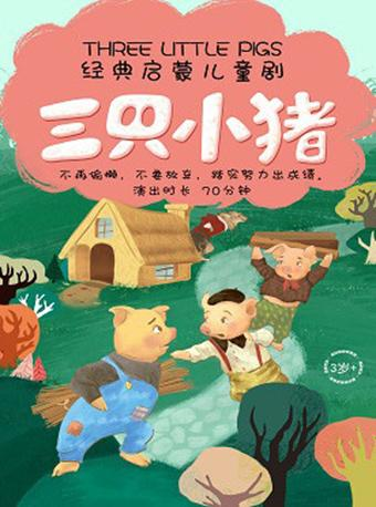 经典成长童话《三只小猪》