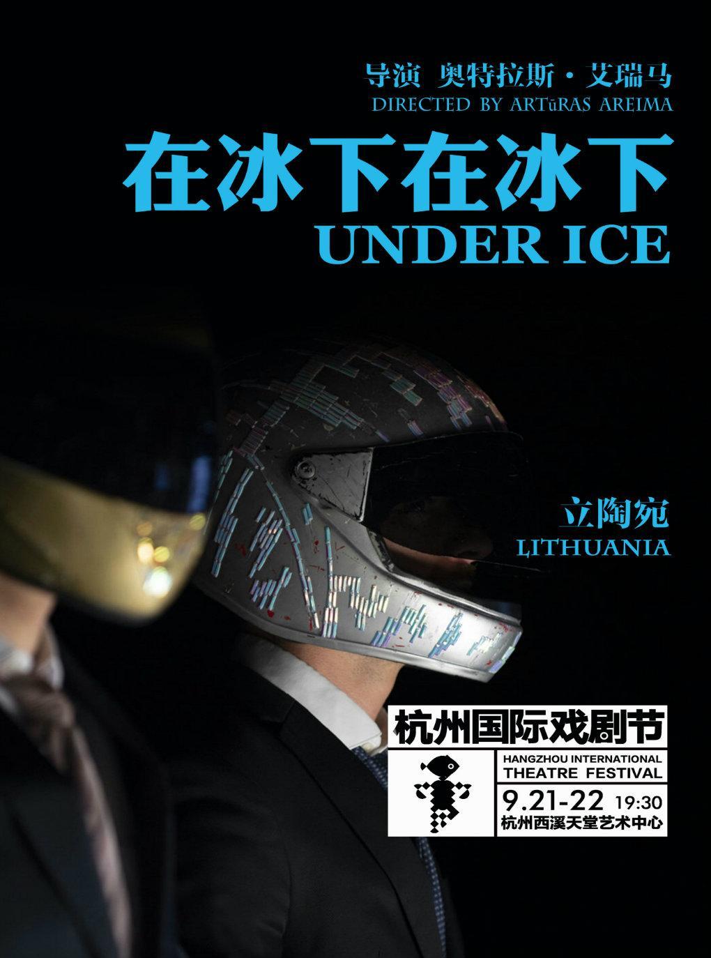 杭州 《在冰下,在冰下》
