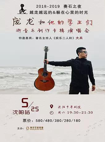 庞龙和他的学生们沈阳演唱会