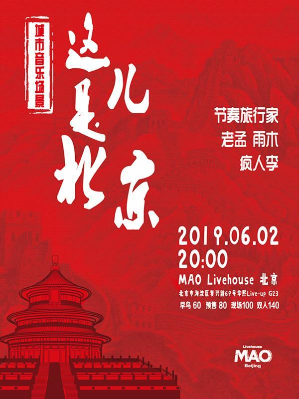 城市音乐场景之这儿是北京