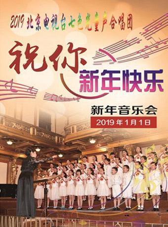 北京电视台七色光童声合唱新年音乐会
