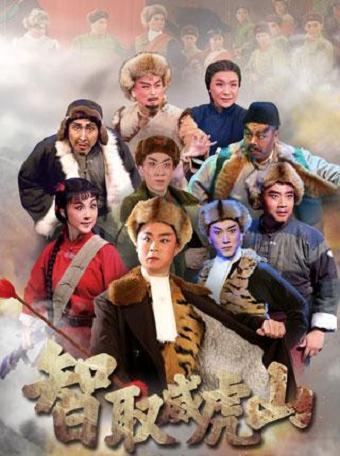 现代京剧 《智取威虎山》