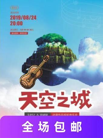 天空之城--音乐会