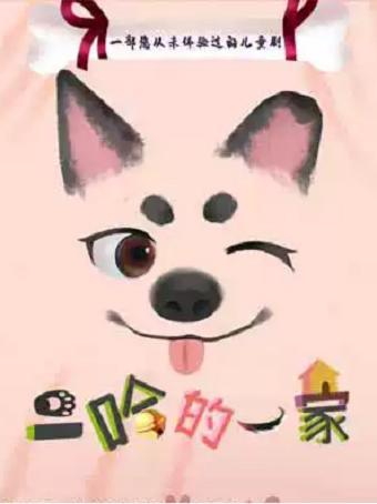 上海-儿童幽默剧《二哈的一家》