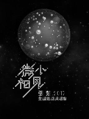张楚杭州演唱会