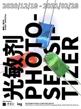【南京】光敏剂—新视觉的十五个样本