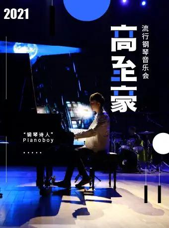 """""""钢琴诗人""""Pianoboy高至豪音乐会"""