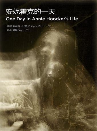 安妮霍克的一天