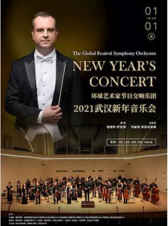 环球艺术家节日交响乐团武汉新年音乐会