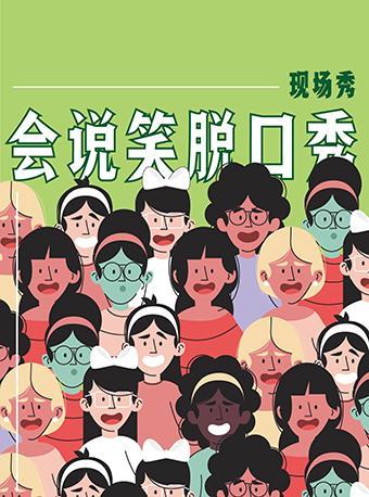 【杭州】会说笑商店 | 每周五「爆笑拼盘脱口秀」