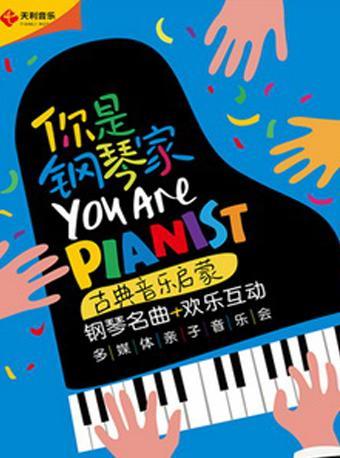 钢琴名曲欢乐互动多媒体亲子音乐会 西安