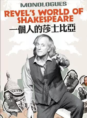 福州 英文原版话剧 《一个人的莎士比亚》