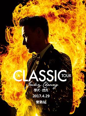[A CLASSIC TOUR 学友.经典]世界巡回演唱会 常熟站