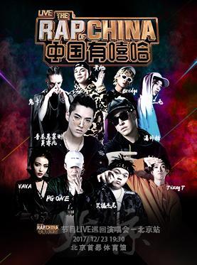 中国有嘻哈北京演唱会