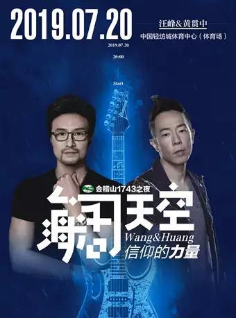 汪峰 &黄贯中  绍兴演唱会
