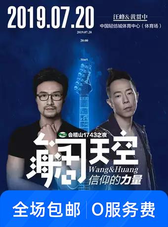 汪峰&黄贯中  绍兴演唱会