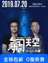 """""""海阔天空·信仰的力量""""演唱会--绍兴站"""