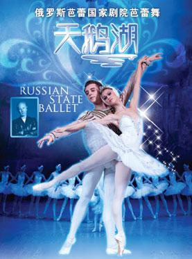 爱乐汇•俄罗斯芭蕾国家剧院芭蕾舞《天鹅湖》