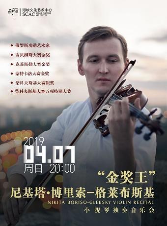 尼基塔·布里索小提琴独奏音乐会