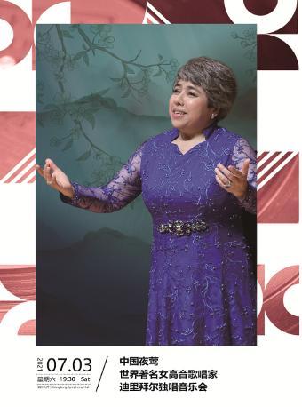 世界著名女高音歌唱家迪里拜尔独唱音乐会