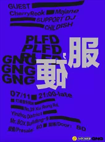 [PLFD]X[GNG] pre. 服硬|2020年在宁波的第一次回归!