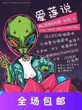 愛蓮說AlienSaid VoL.1北京