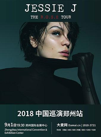 JESSIE J 2018中国巡演郑州站