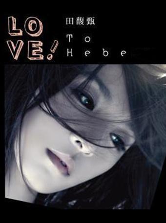 田馥甄《To Hebe》影音馆 DVD