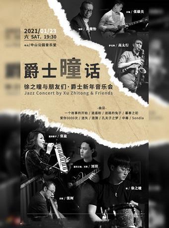 爵士曈话—徐之曈与朋友们·爵士新年音乐会