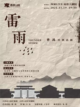 曹禺经典话剧《雷雨》西安站