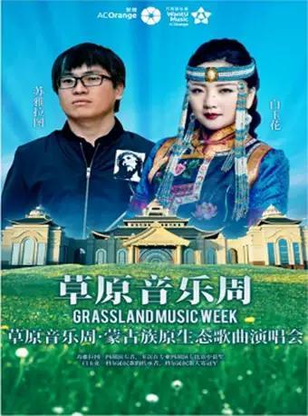 草原音乐周—蒙古族原生态歌曲演唱会