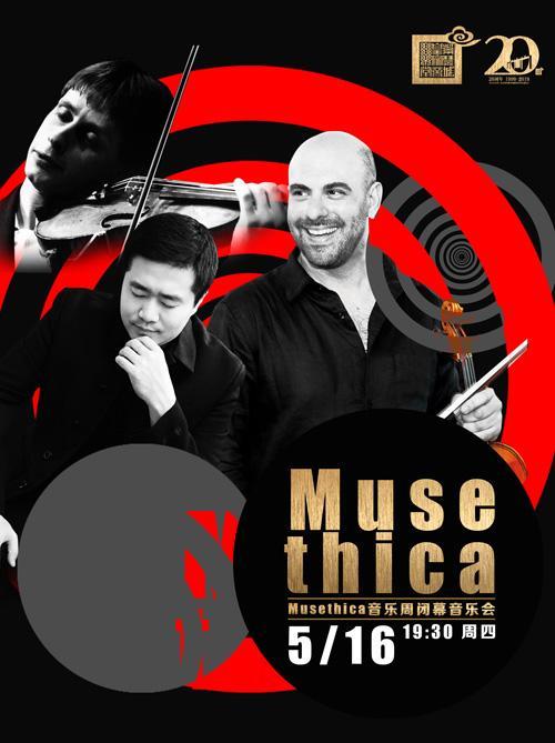 Musethica音乐周闭幕音乐会