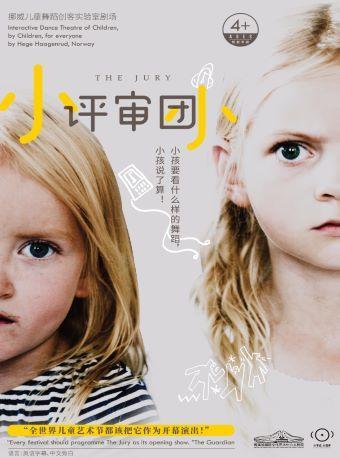【长沙】小不点大视界—挪威儿童舞蹈创客实验室剧场《小小评审团》
