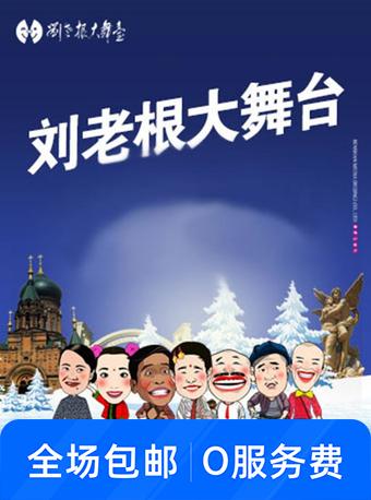2019刘老根大舞台哈尔滨剧场