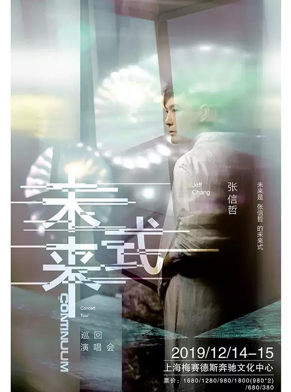 张信哲演唱会上海站