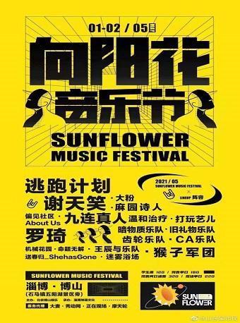 【淄博站】「现场取·超低价」2021向阳花音乐节