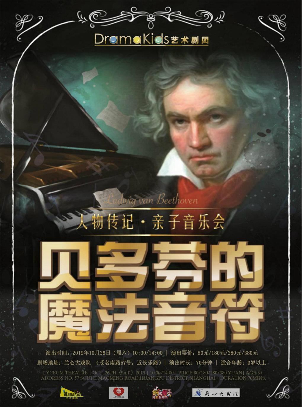 上海 互动亲子音乐会《贝多芬的魔法音符》
